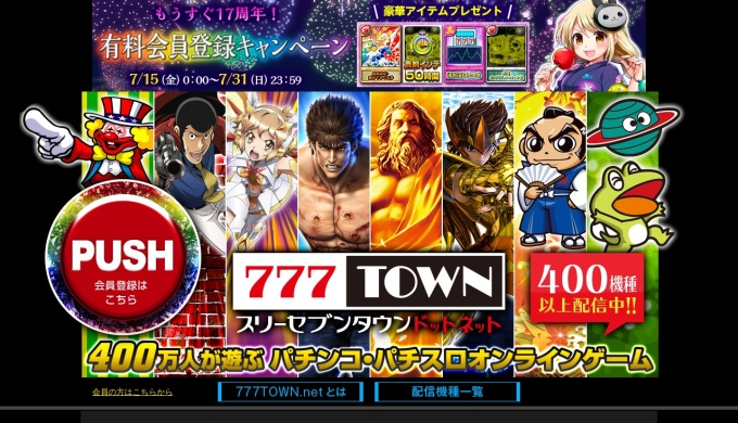 Screenshot of www.777town.net
