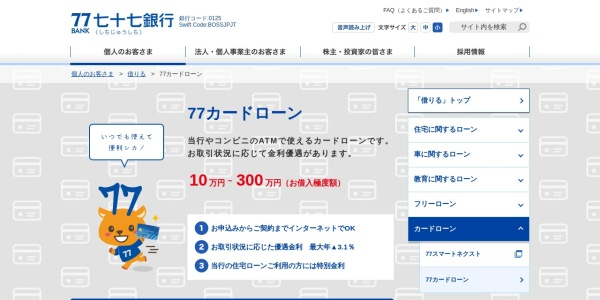 Screenshot of www.77bank.co.jp