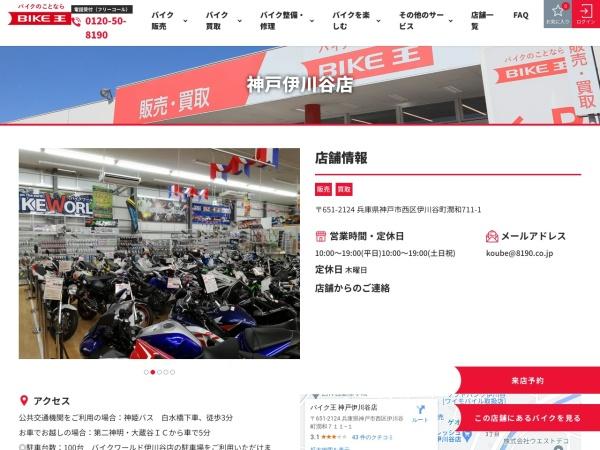 神戸伊川谷店 | バイク王