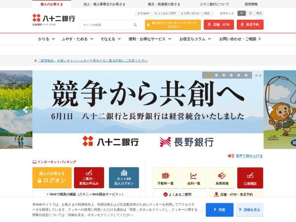 Screenshot of www.82bank.co.jp