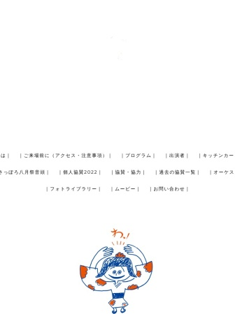 Screenshot of www.8fes.com