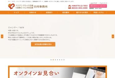 Screenshot of www.a-m-k.jp