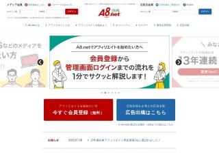 Screenshot of www.a8.net
