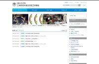 Screenshot of www.aa.t.kyoto-u.ac.jp
