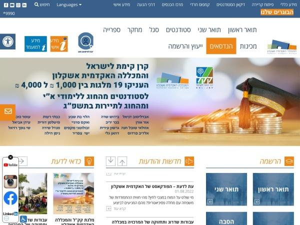 Screenshot of www.aac.ac.il