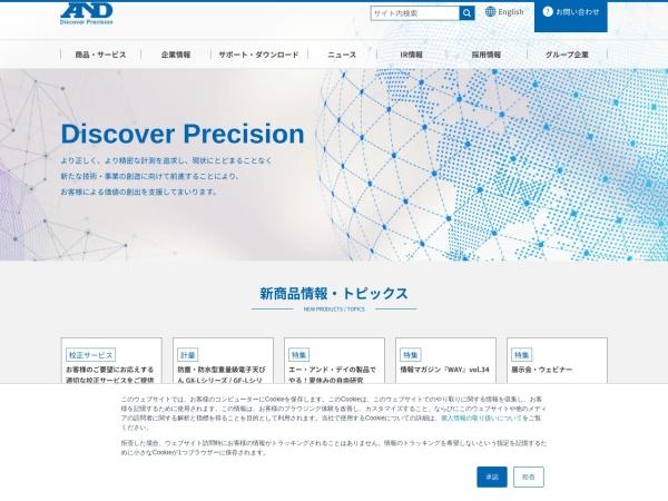 Screenshot of www.aandd.co.jp