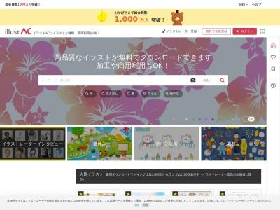 Screenshot of www.ac-illust.com