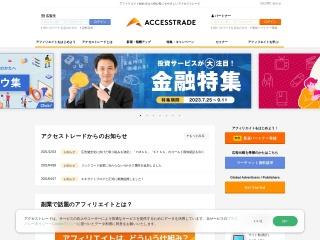 Screenshot of www.accesstrade.ne.jp