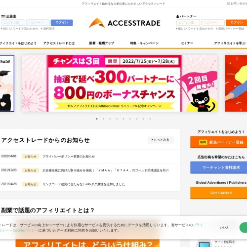 Screenshot of www.accesstrade.ne.jp