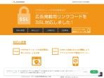 https://www.accesstrade.ne.jp/notice/ssl_linkcode/index.html