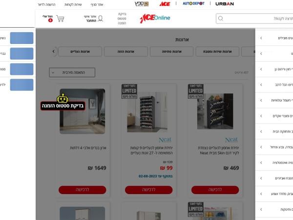 Screenshot of www.ace.co.il