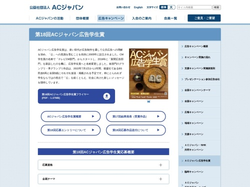 Screenshot of www.ad-c.or.jp