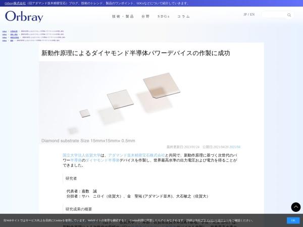 Screenshot of www.ad-na.com