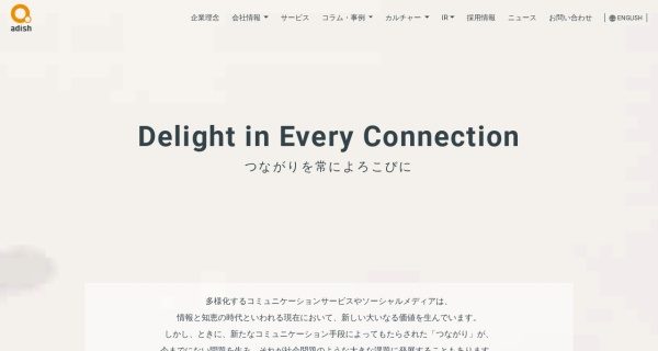 Screenshot of www.adish.co.jp