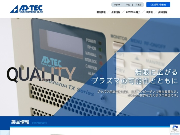 Screenshot of www.adtec-rf.co.jp