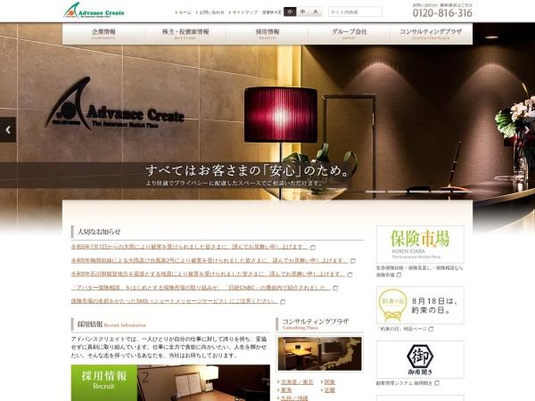 Screenshot of www.advancecreate.co.jp