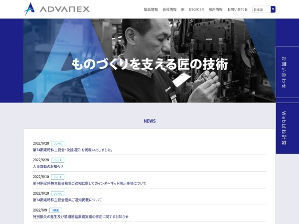 Screenshot of www.advanex.co.jp