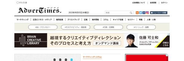 AdverTimes(アドタイ)