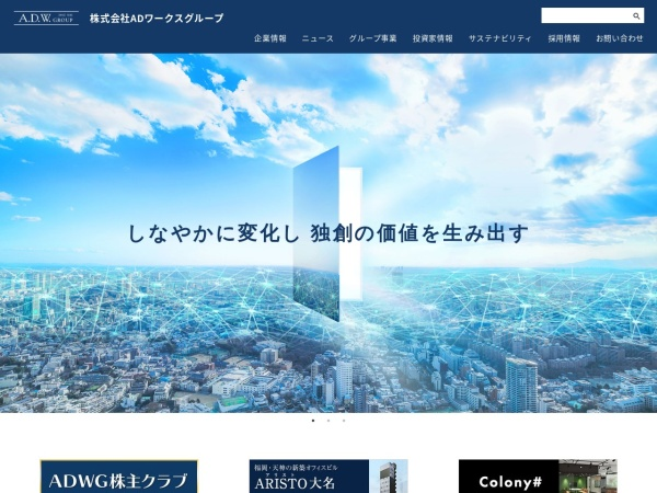 Screenshot of www.adwg.co.jp