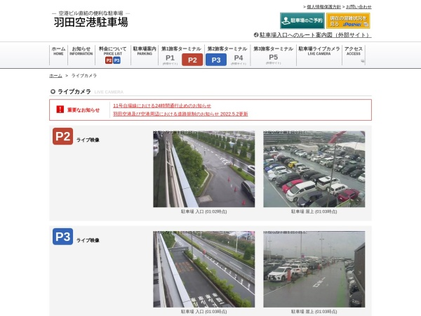 Screenshot of www.aeif.or.jp