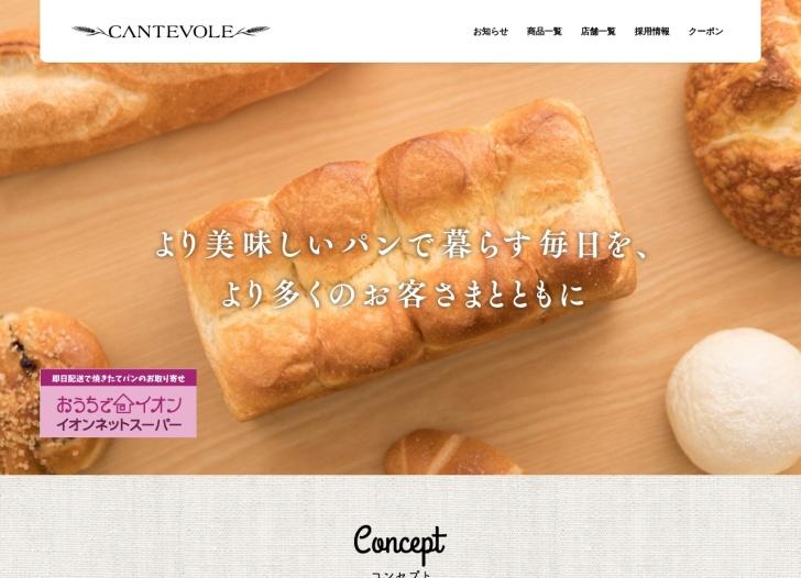 https://www.aeon-bakery.co.jp/