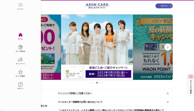 Screenshot of www.aeon.co.jp