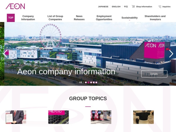 Screenshot of www.aeon.info