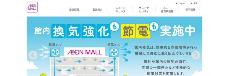 Screenshot of www.aeonmall.com