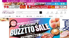 Screenshot of www.aeonshop.com