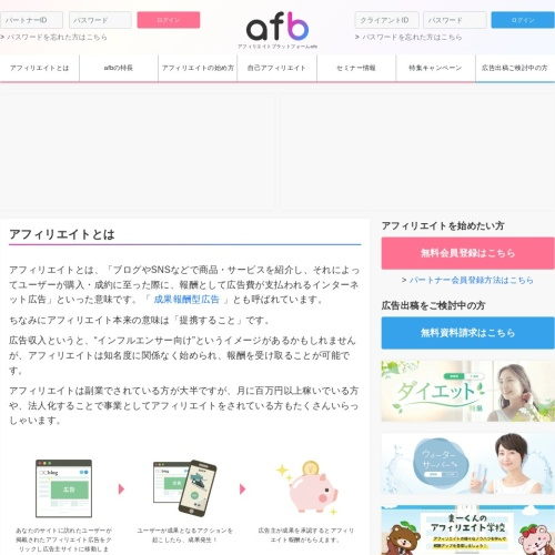 Screenshot of www.afi-b.com