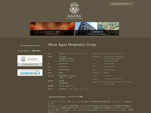 Screenshot of www.agora.jp