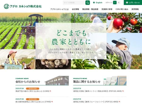 Screenshot of www.agrokanesho.co.jp