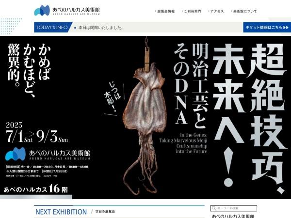 Screenshot of www.aham.jp