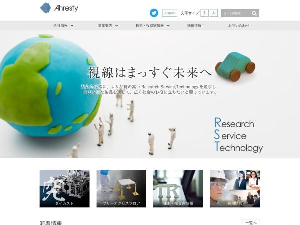 Screenshot of www.ahresty.co.jp