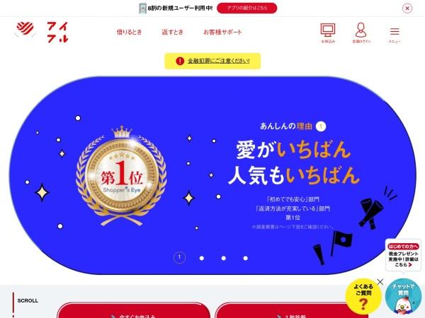 Screenshot of www.aiful.co.jp