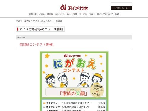 Screenshot of www.aimegane.com