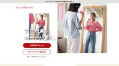 Screenshot of www.air-closet.com