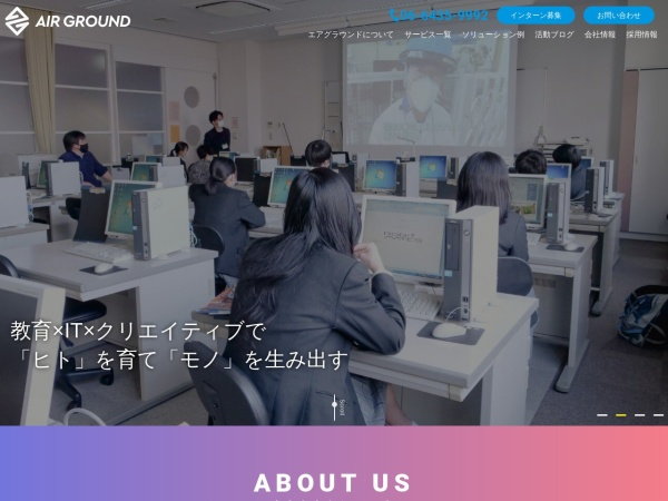 Screenshot of www.air-ground.jp