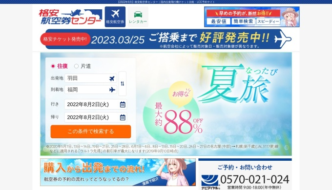 Screenshot of www.airticket-center.com