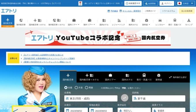 Screenshot of www.airtrip.jp