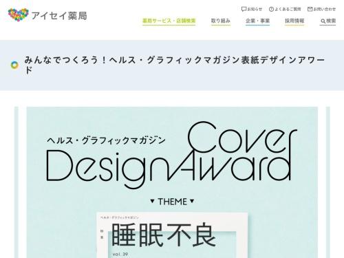 Screenshot of www.aisei.co.jp