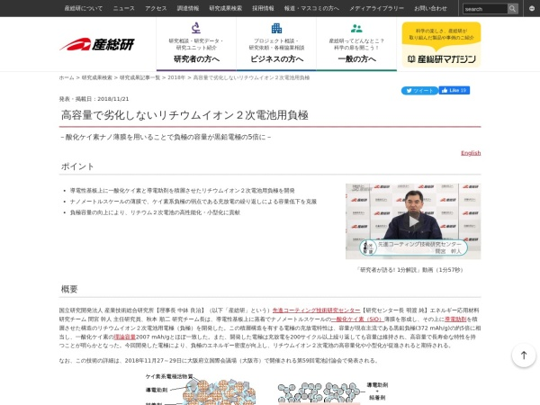 Screenshot of www.aist.go.jp