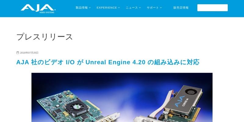 AJA 社のビデオ I/O が Unreal Engine 4.20 の組み込みに対応