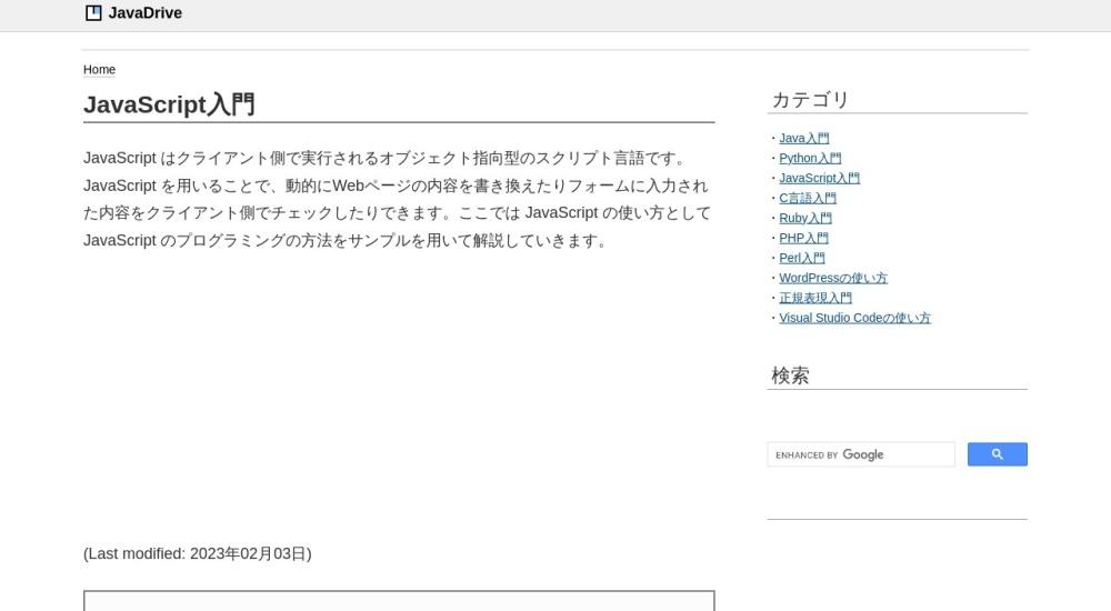 JavaScript入門 - AjaxTower