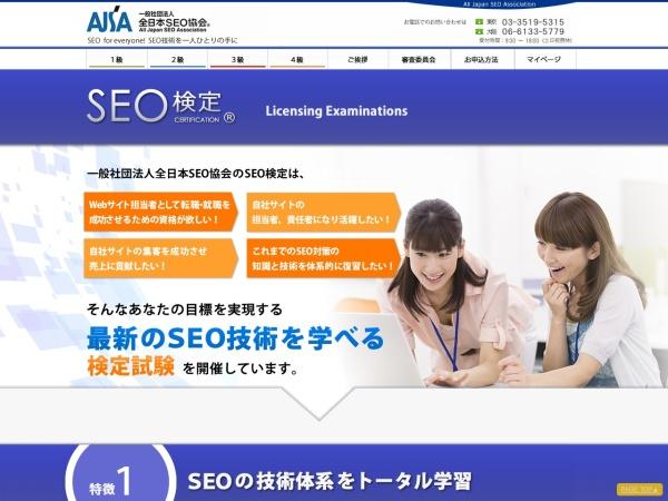 https://www.ajsa.or.jp/kentei/seo/