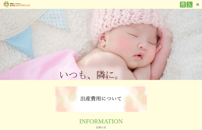 Screenshot of www.akane-lc.com