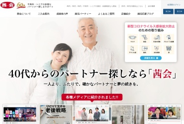 Screenshot of www.akanekai.co.jp