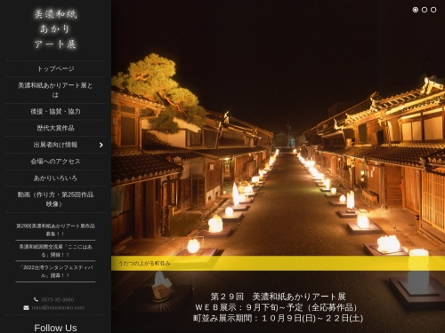Screenshot of www.akariart.jp