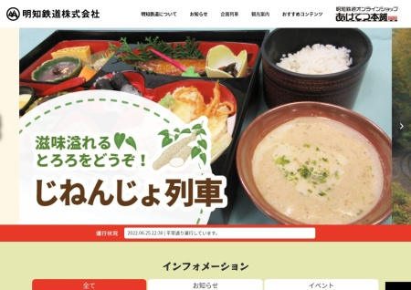 Screenshot of www.aketetsu.co.jp