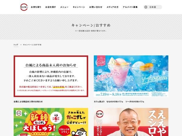 https://www.akindo-sushiro.co.jp/campaign/